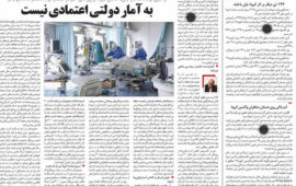 Iran shutters newspaper after expert  questions coronavirus numbers