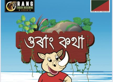 A comic book tells the story of Assam's smallest natl park & its residents