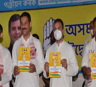 Congress Assam manifesto