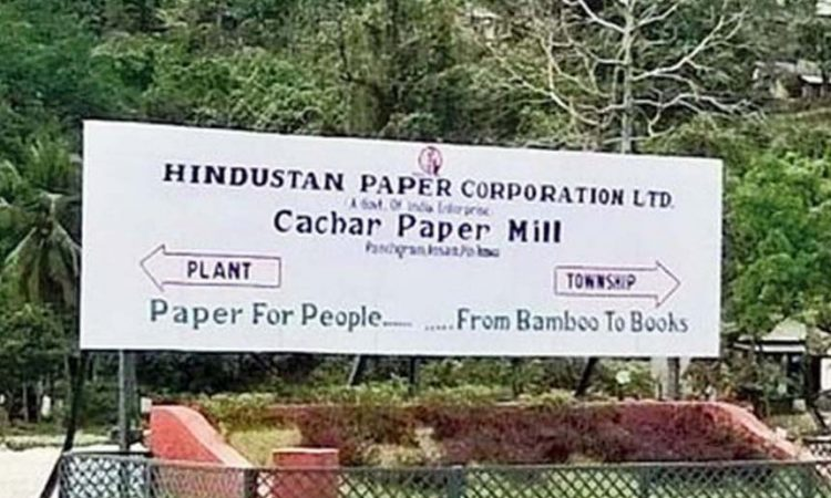 Cachar Paper Mill