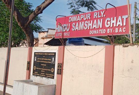 Rly Samshan